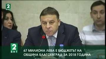 67 милиона лева е бюджетът на община Благоевград за 2018 година