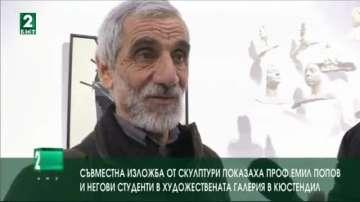 Съвместна изложба от скулптури показаха проф. Емил Попов и негови студенти