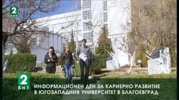 Информационен ден за кариерно развитие в Югозападния университет в Благоевград
