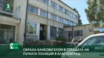 Обраха банковия клон в Пътна полиция в Благоевград