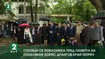 Стотици се поклониха пред паметта на полковник Борис Дрангов край Петрич