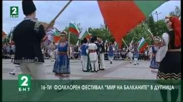 """Международен фолклорен фестивал """"Мир на Балканите"""" в Дупница"""