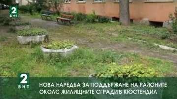 Нова наредба за поддържане на районите около жилищните сгради в Кюстендил