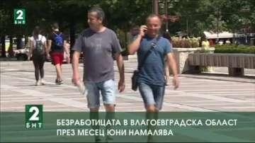 Безработицата в Благоевградска област през месец юни намалява