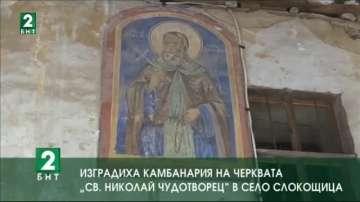"""Изградиха камбанария на черквата """"Св. Николай Чудотворец"""" в село Слокощица"""