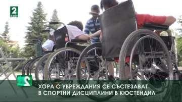 Хора с увреждания се състезават в спортни дисциплини в Кюстендил