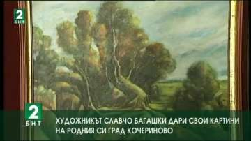 Художникът Славчо Багашки дари свои картини на Кочериново