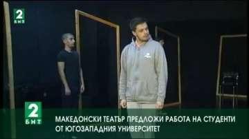 Македонски театър предложи работа на студенти от Югозападния университет
