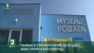 Първият в страната Музей на водата беше открит в Благоевград