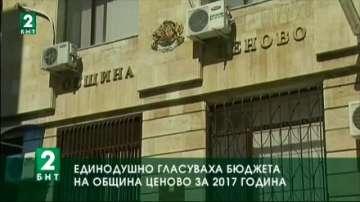 Единодушно гласуваха бюджета на община Ценово за 2017