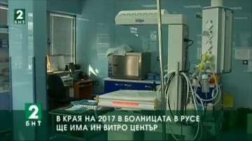 В края на 2017 в болницата в Русе ще заработи ин витро център