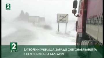 Затворени училища заради снегонавяванията в Североизточна България