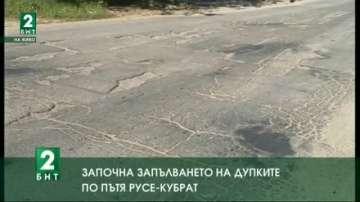 Започна запълването на дупките по пътя Русе - Кубрат