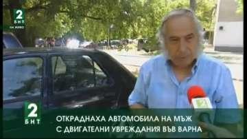 Откраднаха автомобила на мъж с двигателни увреждания от Варна