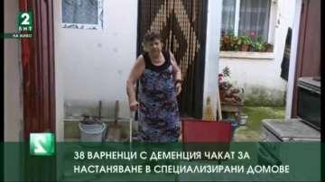 38 варненци с деменция чакат за настаняване в специализирани домове
