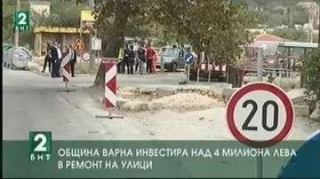 Община Варна инвестира над 4 милиона лева за ремонт на улици
