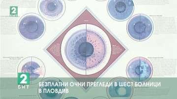 Безплатни очни прегледи в шест болници в Пловдив