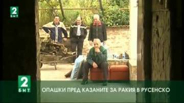 Опашки пред казаните за ракия в Русенско