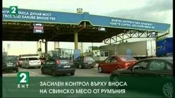 Затягат контрола за внос на свинско месо от Румъния