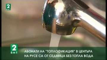 """Абонати на """"Топлофикация"""" в центъра на Русе са от седмица без топла вода"""