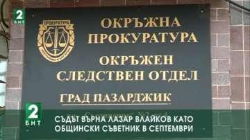Съдът върна Лазар Влайков като общински съветник в Септември