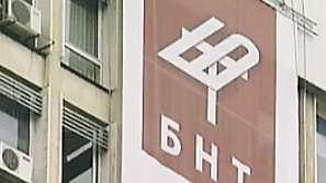 БНТ започва излъчването на поредица от 50 клипа за 50-годишния юбилей на медията