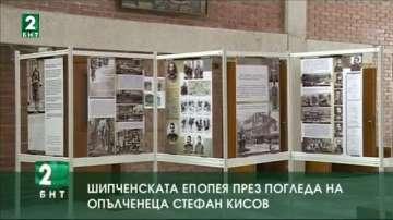 Шипченската епопея през погледа на опълченеца Стефан Кисов