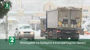 Проходими са пътищата в Благоевградска област