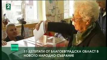 Равносметката след изборите в област Благоевград