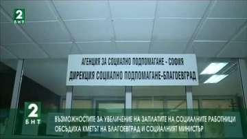 Социалният министър инспектира Център за настаняване от семеен тип в Благоевград