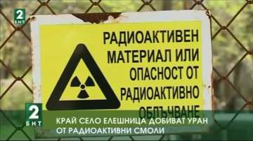 Край село Елешница добиват уран от радиоактивни смоли