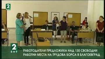 Работодатели предложиха над 130 свободни работни места в Благоевград