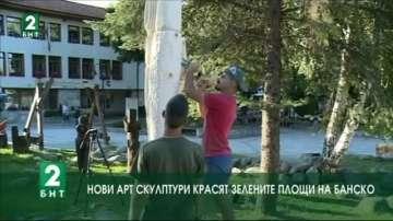 Нови арт скулптури красят зелените площи на Банско