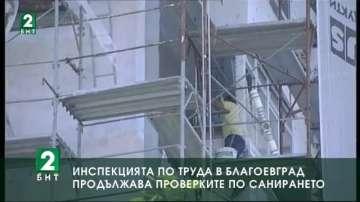 Инспекцията по труда в Благоевград продължава проверките по санирането