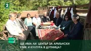 Ще строят Център за армънски език и култура в Дупница