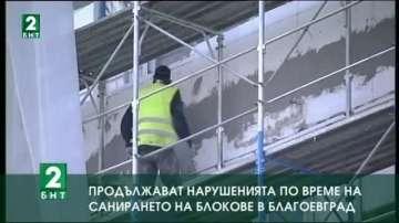 Продължават нарушенията по време на санирането на блокове в Благоевград