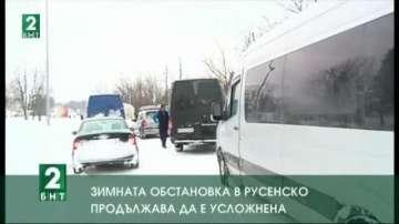 Зимната обстановка в русенско продължава да е усложнена
