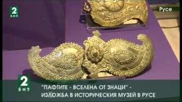"""""""Пафтите – вселена от знаци"""" - изложба в Историческия музей в Русе"""