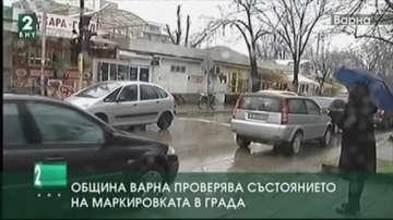 Община Варна проверява състоянието на маркировката в града