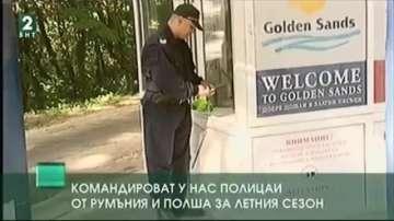 Командироват у нас полицаи от Румъния и Полша за летния сезон