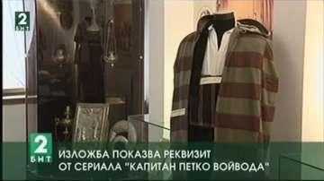 Изложба показва реквизит от сериала Капитан Петко Войвода