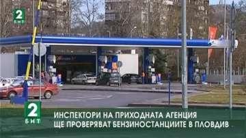 Инспектори на приходната агенция ще проверяват бензиностанциите в Пловдив