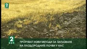 Проучват нови методи за запазване на плодородните почви у нас