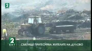 Сметище притеснява жителите на Дулово