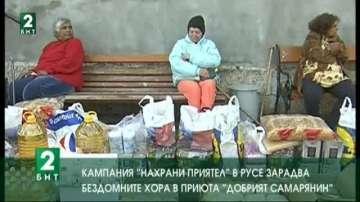 """Кампанията """"Нахрани приятел"""" зарадва бездомните в приюта """"Добрият самарянин"""