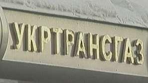 Газпром прехвърля на Украйна исковете за компенсации заради прекратените доставки на газ