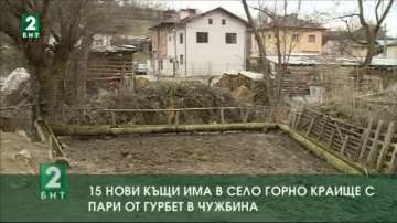 15 нови къщи има село Горно Краище с пари от гурбет в чужбина