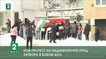 Нов протест на надзирателите пред затвора в Бобов дол
