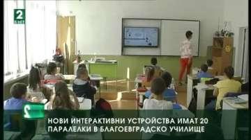 Нови интерактивни устройства имат 20 паралелки в благоевградско училище