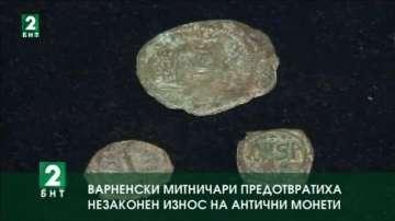 Варненските митничари предотвратиха незаконен износ на антични монети